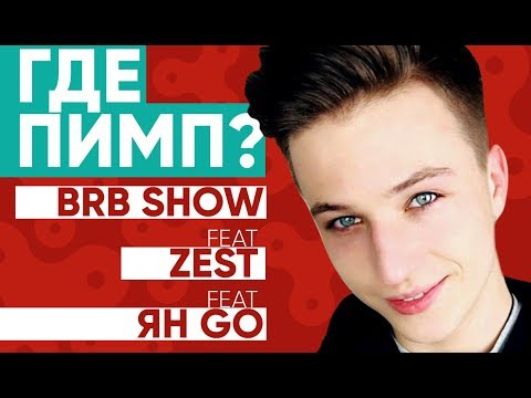 BRB SHOW   TIZZZER #27    ЯНГО
