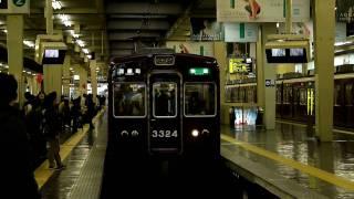 阪急 3300系 3324F 快速 いい古都エクスプレス 20091128