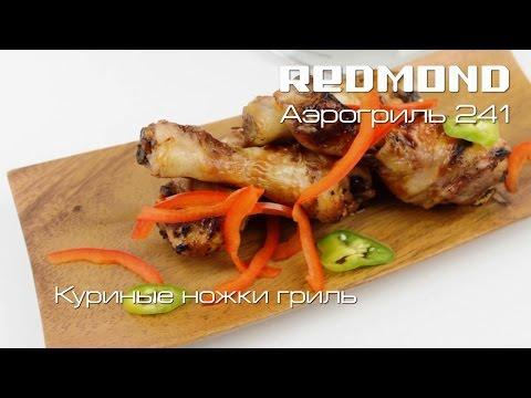 Аэрогриль REDMOND RAG-241: купить недорого в Москве, Санкт
