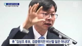"""""""국민 눈높이 못 미쳐 죄송""""…靑 인사 논란 사과 thumbnail"""