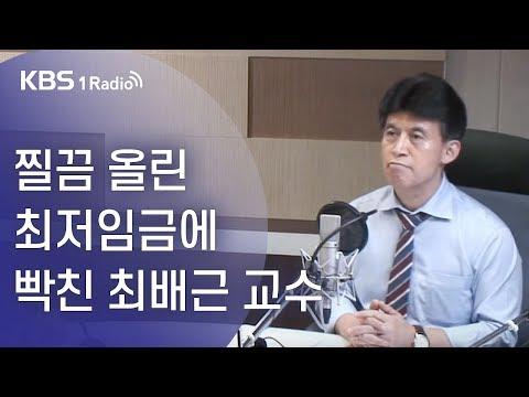 """[최경영의 경제쇼] 0712(금) """"찔끔 올린 최저임금에 빡친 최배근 교수"""""""