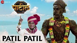 Patil Patil | Patil | Adarsh Shinde, Aanand Shinde & Sonali Chandrate Patel | Narendra & SRM Alien
