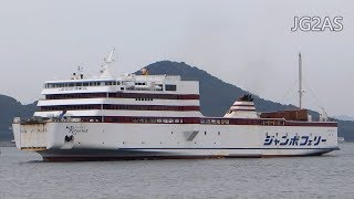ジャンボフェリー りつりん2 高松港 M/S RITSURIN 2 Passenger ship 2015-SEP
