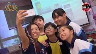 Publication Date: 2018-07-09 | Video Title: 動感校園小記者培訓計劃 2018 - 馬鞍山靈糧小學  學生
