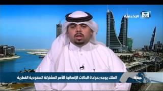 صحفي بحريني: توجيهات خادم الحرمين وملك البحرين لقطع العلاقات موجه إلى السلطات في الدوحة وليس الشعب