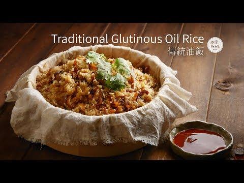 傳統油飯 Glutinous Oil Rice | 大家都來說說 七夕有吃油飯嗎?還是巧克力呢?