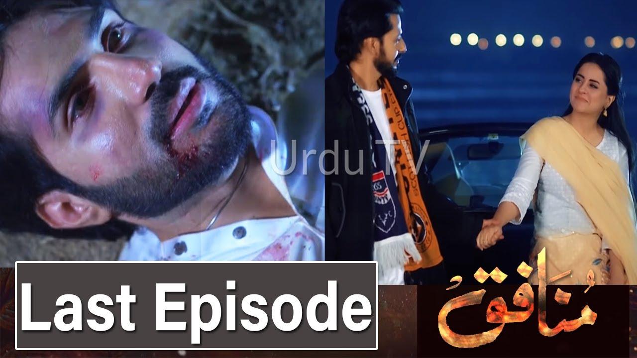Munafiq Last Episode Promo   Munafiq Last Episode Teaser   Munafiq Episode 60  Munafiq Last Episode