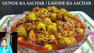 Gunde Ka Aachar   Lasode Ka Aachar   Rajasthani Gunda Pickle Recipe