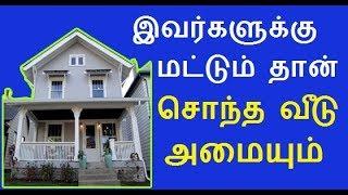 To Buy a new house | Sontha veedu kattum yogam | sontha veedu vanga pariharam
