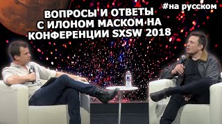 Q&A with Elon Musk at SXSW 2018 |10.03.2018| (in Russian)