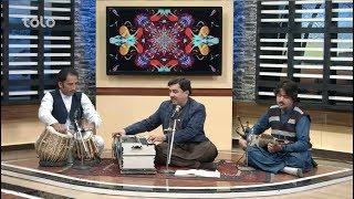 بامداد خوش - موسیقی - اجرای آهنگ های زیبا به آواز رفیق عالم