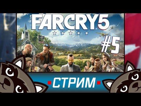 Проходим Far Cry 5 [#5] - ⭐Стрим с Феном⭐ thumbnail