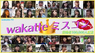 【美女集結!!】登録者10万人達成記念!俺たちのミスwakatte.TVを決めよう!!【wakatte.TV】#346