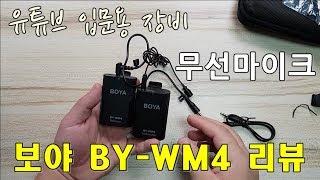 무선 핀마이크 리뷰 :: DSLR 카메라 및 스마트폰 …