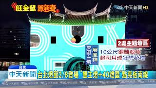 20200122中天新聞 各有「亮」點! 台北燈節雙主燈「東西區尬場」