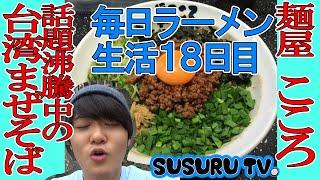 ラーメン v.s 台湾まぜそば 麺屋こころ をススル!【毎日ラーメン生活】【油そば】SUSURU TV第18回