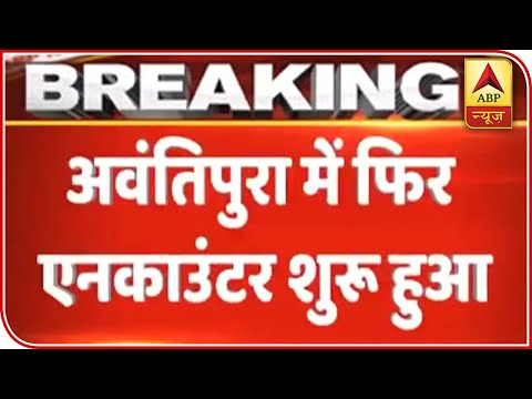 Encounter Breaks Out In Kashmir's Awantipora | ABP News