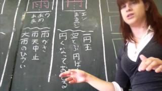 Kanji Kyoshitsu - Ep. 1