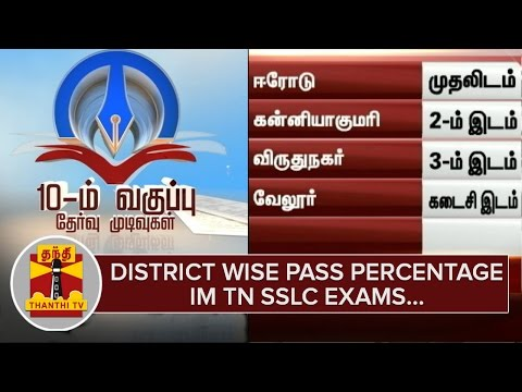 Erode registers Highest Pass Percentage in Tamil Nadu SSLC Exams - Thanthi TV