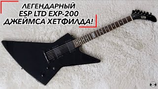 Легендарный ESP LTD EXP-200 Джеймса Хетфилда!