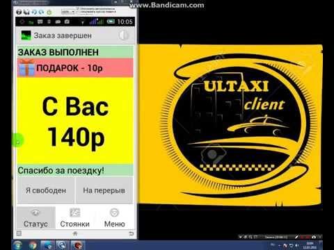 Работа с заказами по программе ULTAXI Driver