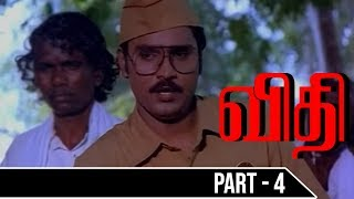 vidhi tamil movie part 4 mohan poornima bhagyaraj sujatha sankar genesh center seat