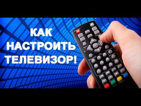 Настройка телевизора «LG» в автоматическом режиме - YouTube