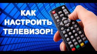 Налаштування телевізора «LG» в автоматичному режимі