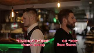Вкусный футбол  Боян Йокич  ФК УФА  Анонс
