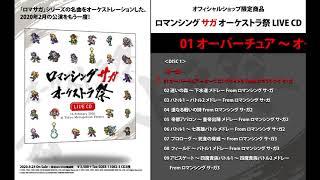 『ロマンシング サガ オーケストラ祭 LIVE CD』試聴動画