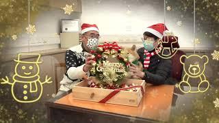 Publication Date: 2020-12-24 | Video Title: 青衣商會小學教職員祝大家聖誕快樂Season's G