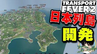 日本列島を物流で発展させる!~名古屋人にパンを押し付ける~-Transport Fever 2 日本列島開発#1【ばんぶー】
