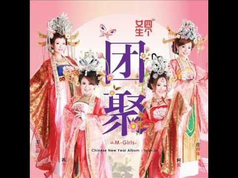[2018 必听贺岁歌曲] M-Girls 四个女生贺岁歌曲大串烧 ~ Crystal 王雪晶,Angeline 阿妮,Cass 燕子,Queenz 庄群施