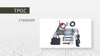 ЛЕБЁДКА АВТОМОБИЛЬНАЯ ЭЛЕКТРИЧЕСКАЯ 12V CM6000: Обзор
