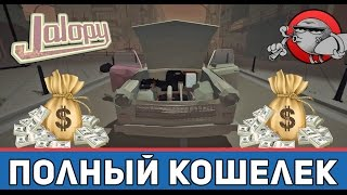 Jalopy #13 - Развели продавщицу