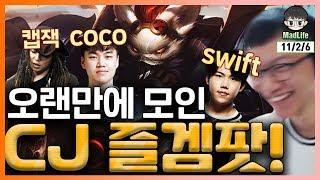 [Full Game] 추억의 CJ가 다시 뭉치다?! Coco,Swift,Cpt Jack과 함께하는 일반게임! 럼블 플레이