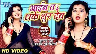 आगया - #Mirdul Rai का नया सबसे हिट वीडियो सांग 2020 - Aaib Ta Dhake Thur Deb