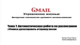 Gmail другими глазами. Тема 7.2 - Учимся делегировать отправку писем