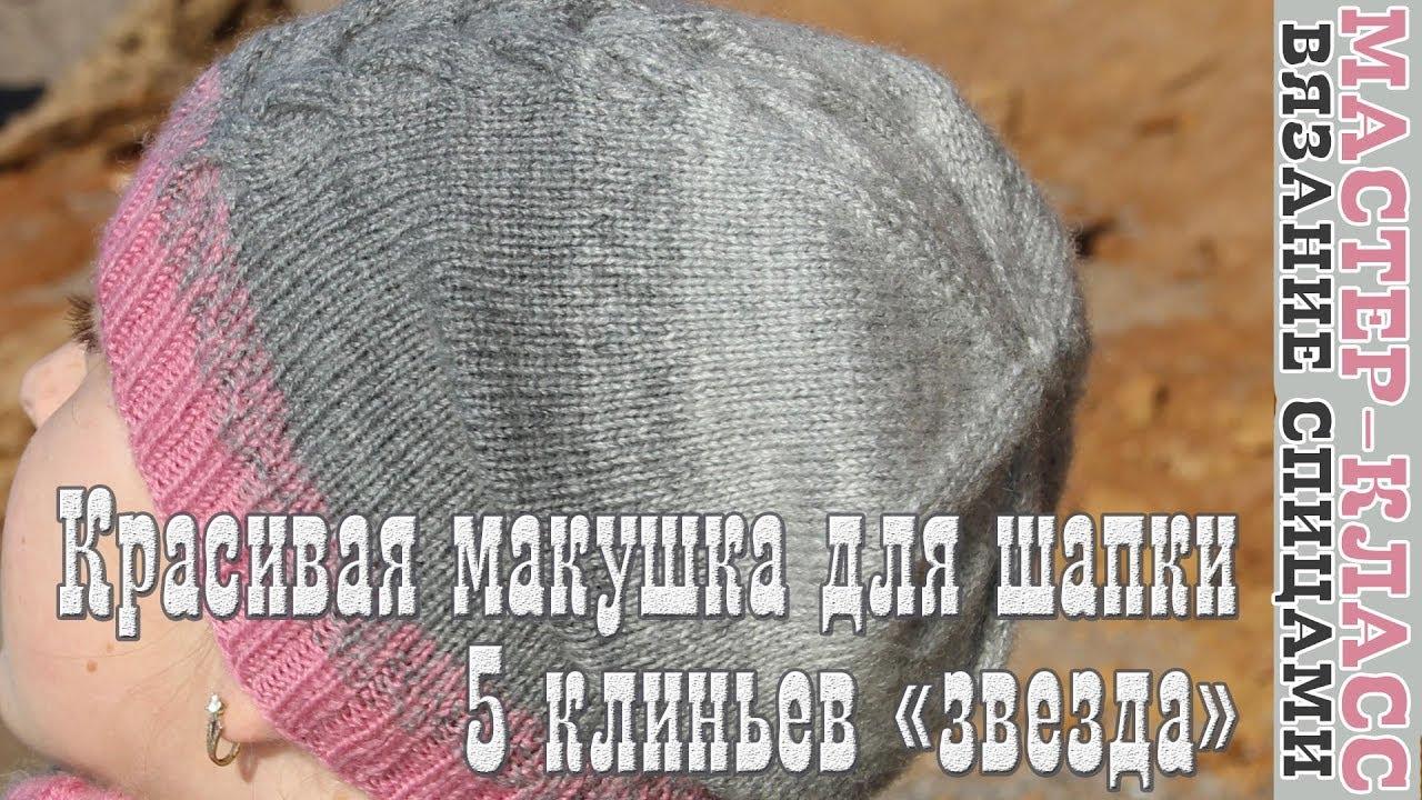 Красивая Макушка для шапки Звезда из 5 клиньев Мастер класс Вяжем шапки Вязание для начинающих