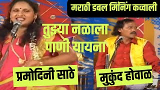 Marathi Qawwali double meaning  Jangi Samna muqabla video Pramodini Sathe vs Mukund Howal 2