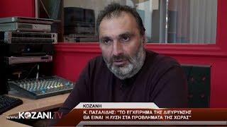 Στις πρώτες θέσεις της χώρας η Κοζάνη σε εγγραφή νέων μελών ΣΥΡΙΖΑ ΠΡΟΟΔΕΥΤΙΚΗ ΣΥΜΜΑΧΙΑ