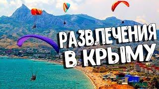 Крым 2019. Какие есть развлечения? Парапланы - Коктебель.