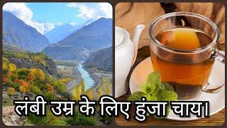 Hunza Tea- Replace Your Morning Milk Tea with Hunza Tea. Let Your Every Morning be Hunza Morning.