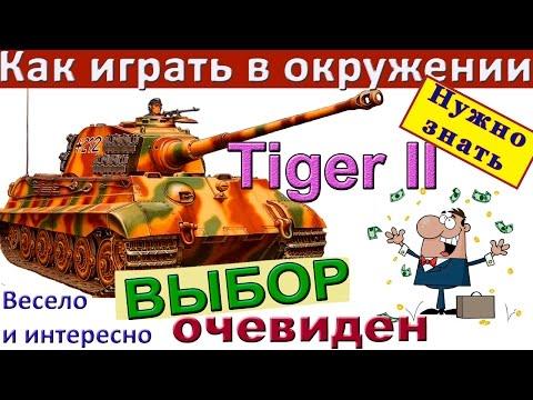Тигр 2 Как воевать в окружении? Как играть на Tiger II до конца боя!