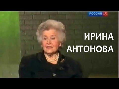 Линия жизни. Ирина Антонова. Канал Культура