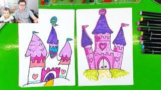Рисуем ЗАМОК для ПРИНЦЕССЫ с Аней / Урок рисования маркерами