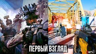 Call of Duty Modern Warfare 2019 — Первый взгляд, предварительный обзор (Мультиплеер)