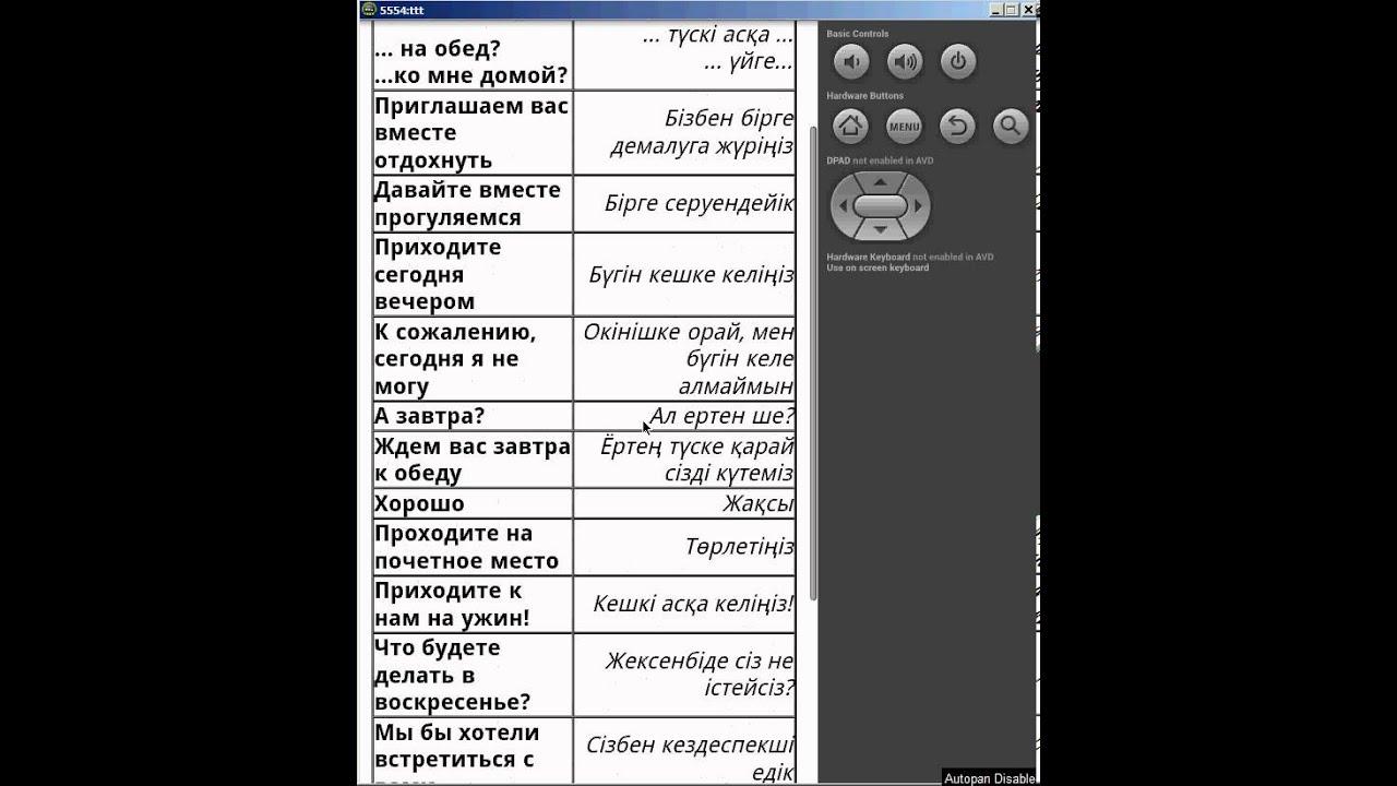словарь переовдчик онлаайн с русского на казахский