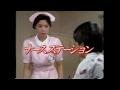 1990(平成2年) ナースステーション 番宣CM 菊池桃子
