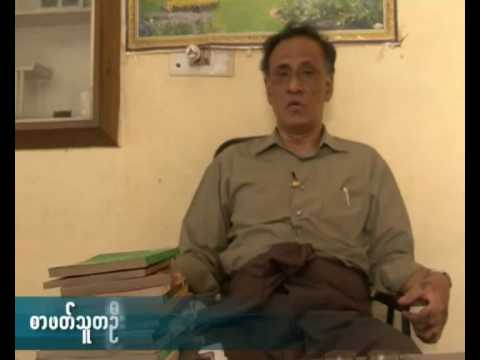 Book Review - Dr Than Tun (Introduction to Burmese History)